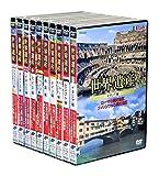 世界遺産 THE WORLD HERITAGE 全10巻 (収納ケース付)セット [DVD]