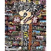 暴走列伝 単車の虎 極ノ書2 (エンターブレインムック)