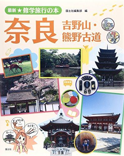 奈良―吉野山・熊野古道 (最新★修学旅行の本)