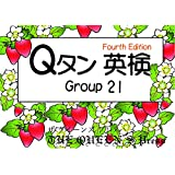 Qタン 英検3級 Group21; 4th edition
