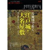 古地図で歩く江戸城・大名屋敷 (別冊太陽 太陽の地図帖)