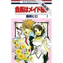 会長はメイド様!【期間限定無料版】 1 (花とゆめコミックス)