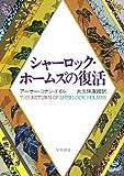 シャーロック・ホームズの復活 (ハヤカワ・ミステリ文庫 HM75 - 3)