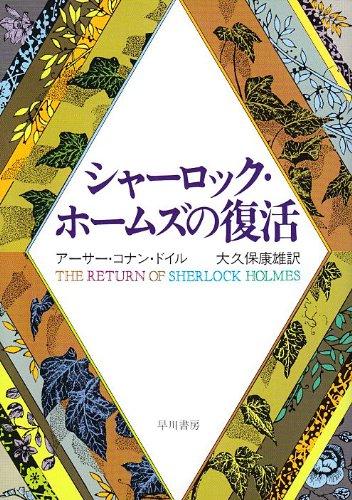 シャーロック・ホームズの復活 (ハヤカワ・ミステリ文庫 HM75 - 3)の詳細を見る