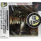 キングスフィールドIII PlayStation the Best