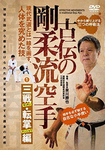 【古伝の剛柔流空手】~第一巻:三戦・転掌編 肉体を究める護身の武術~ [DVD]