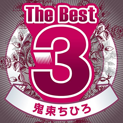 The Best3 鬼束ちひろ