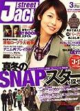 street Jack (ストリートジャック) 2009年 03月号 [雑誌]