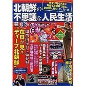 北朝鮮の不思議な人民生活―他では見られない貴重写真満載で綴る、北朝鮮人民の〈衣・食・住〉 (別冊宝島 (1359))
