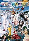マグダラなマリア-ワインとタンゴと男と女とワイン-[DVD]
