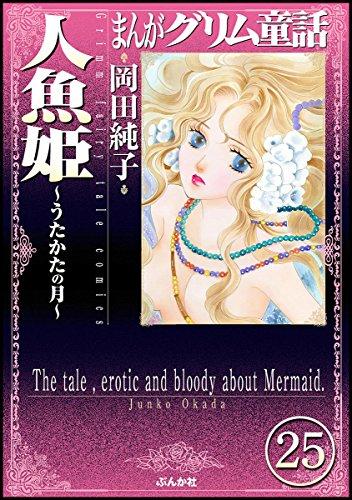 まんがグリム童話 人魚姫~うたかたの月~(分冊版) 【第25話】