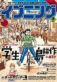 イブニング 2014年15号 [雑誌] (イブニングコミックス)