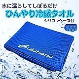 uluhana ひんやり冷却タオル シリコン収納ケース付 100×30cm (ブルー) 画像