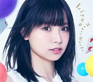 TVアニメ『はてな☆イリュージョン』OP主題歌「Magic Words」(初回限定盤)
