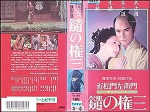 鑓の権三 [VHS]
