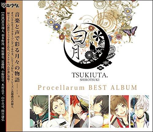 ツキウタ。シリーズ Procellarumベストアルバム「白月」