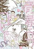 青春ラフコピー (バンブーコミックス Qpaコレクション)