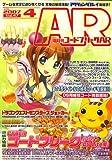コードフリークAR (エーアール) 2007年 04月号 [雑誌]
