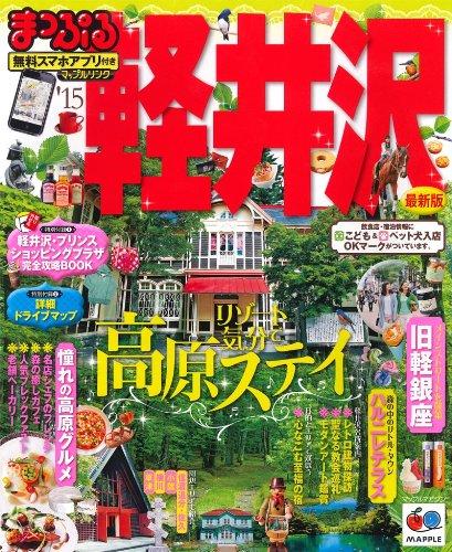 まっぷる 軽井沢 '15 (まっぷるマガジン)