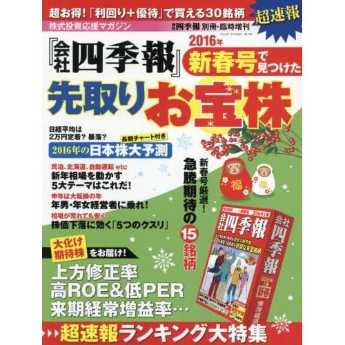 超速報! 『会社四季報』 2016年新春号で見つけた先取りお宝株