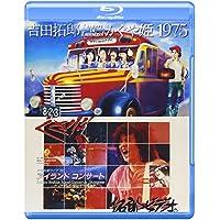 吉田拓郎・かぐや姫 コンサート イン つま恋 1975+'79 篠島アイランドコンサート
