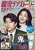 韓流ラブストーリー完全ガイド 愛の炎号 (COSMIC MOOK) -