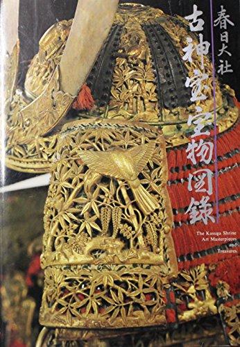 春日大社古神宝宝物図録 (1973年)