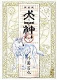 新装版 犬神(4) (講談社漫画文庫)