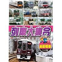 列車大集合 通勤電車 KID-1905