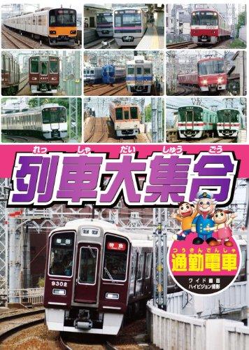 列車大集合 フルチン電車 KID-1905 [DVD]