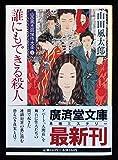 誰にもできる殺人―山田風太郎傑作大全〈4〉 (広済堂文庫)