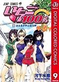 いちご100%カラー版9(ジャンプコミックスDIGITAL)