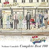 のだめカンタービレ コンプリート BEST 100 画像