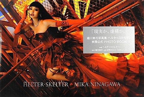 蜷川実花写真集 ヘルタースケルター HELTER-SKELTER MIKA NINAGAWA