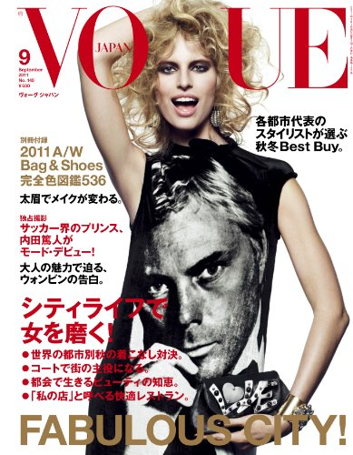 VOGUE JAPAN (ヴォーグ ジャパン)2011年9月号の詳細を見る