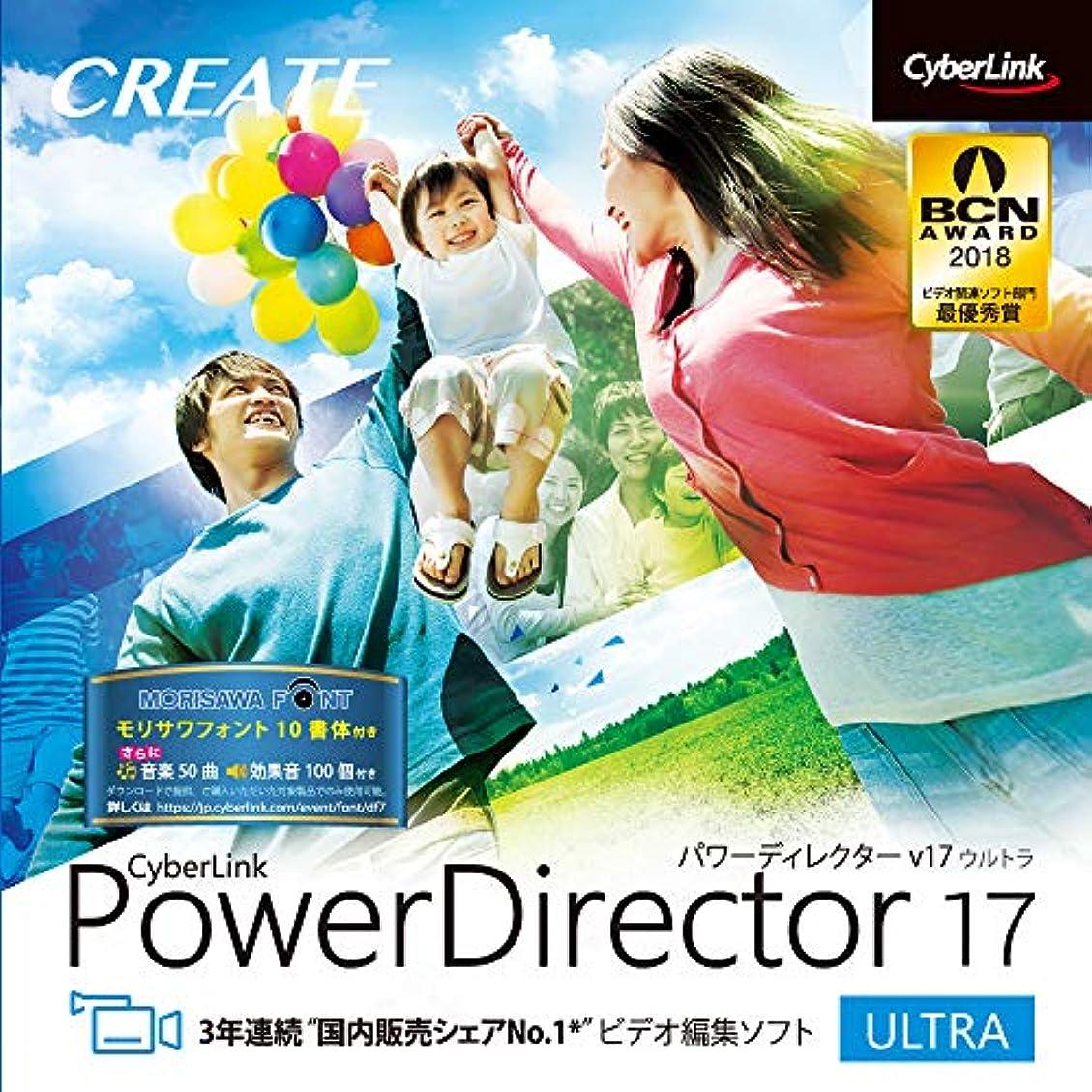 ライター騒意志PowerDirector 17 Ultra|ダウンロード版
