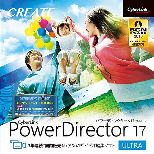 PowerDirector 17 Ultra|ダウンロード版