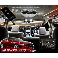 【シェアスタイル】MAZDA アテンザ GJ系 明るさ調整機能付き!! Z LEDルームランプセット
