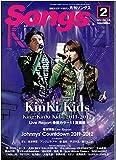 月刊 Songs (ソングス) 2012年 02月号 [雑誌]