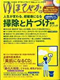 ゆほびか 2014年 12月号 [雑誌]