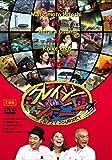 クレイジージャーニー[DVD]