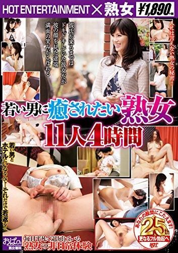 若い男に癒されたい熟女 11人4時間 [DVD]