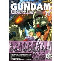 機動戦士ガンダム/第08MS小隊 11 (ネオコミックス)