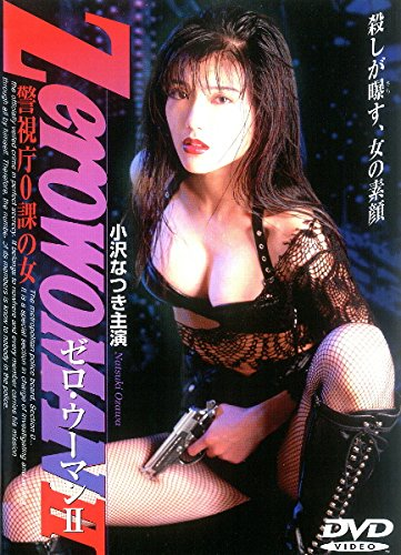 ZERO WOMAN ゼロ・ウーマン 2 警視庁0課の女