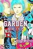 GARDEN / 岡田 ユキオ のシリーズ情報を見る