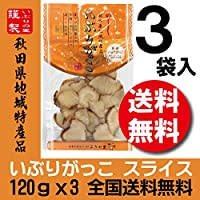 いぶりの里【いぶりがっこ スライス 120gx3袋】秋田県の地域特産品