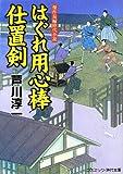 はぐれ用心棒仕置剣 (コスミック・時代文庫) 画像