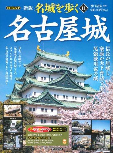 名古屋城 (PHPムック)