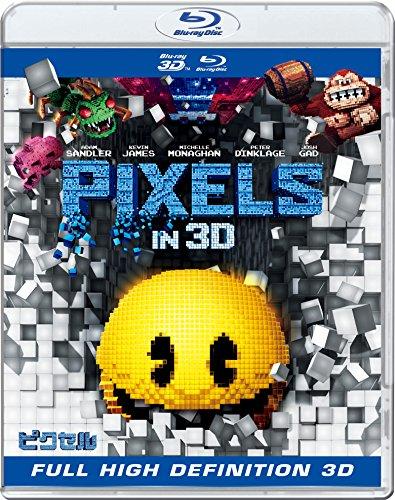 ピクセル IN 3D(初回限定版) [Blu-ray] -