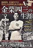 金栗四三の生涯 (洋泉社MOOK)